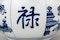A CHINESE BLUE AND WHITE KANGXI JAR - image 3