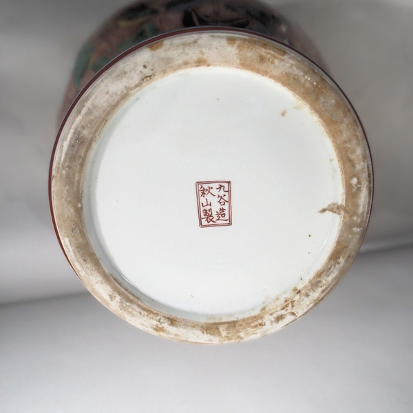 Japanese vase with decoration of scholars - image 5